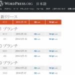 WordPress リリース日を調べる方法と旧バージョンのダウンロード