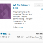 「WP No Category Base」 WordPressのカテゴリのURL変更