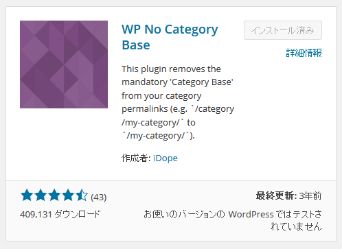 wp_no_category_base