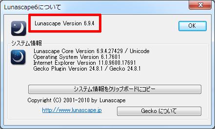 lunascape_v