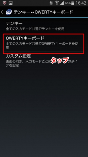 QWERTYキーボード
