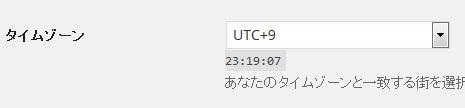 タイムゾーンUTC+9