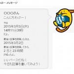 わぷープラグイン「Hello Wapuu」を導入してログインするのが楽しみに!