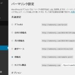 WordPress パーマリンク設定を「投稿名」に変更