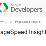 「PageSpeed Insights」 WEBサイトのスピードテストと改善案を提案