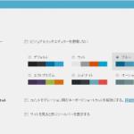 WordPress 管理画面の配色の変更方法