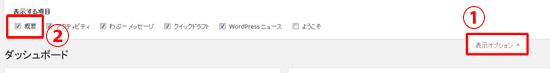 wordpress-version02