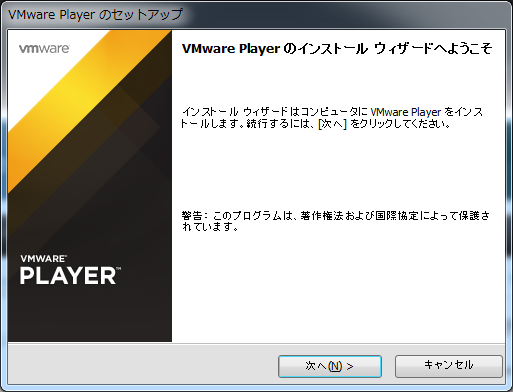 vmware-player-setup