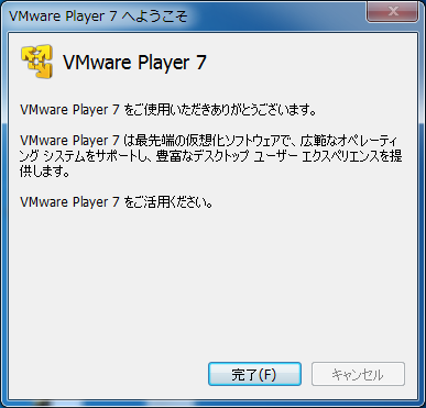 vmware-player-setup11