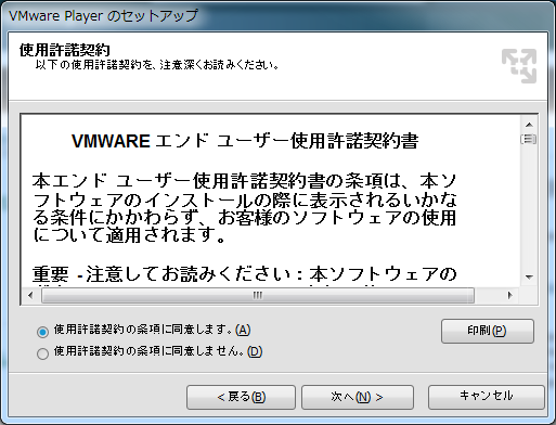 vmware-player-setup2