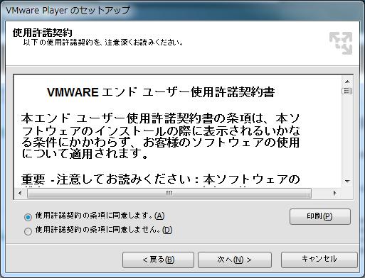 vmware-player-setup2