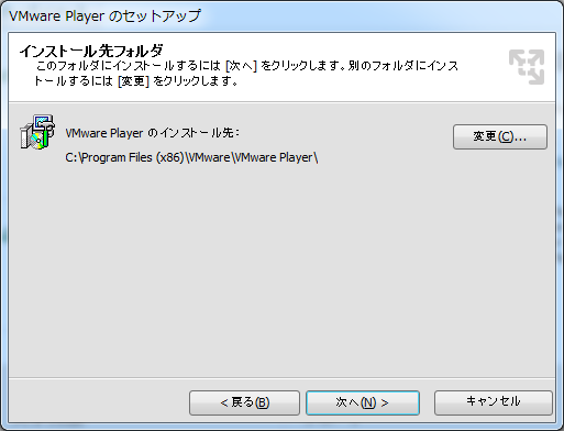 vmware-player-setup3