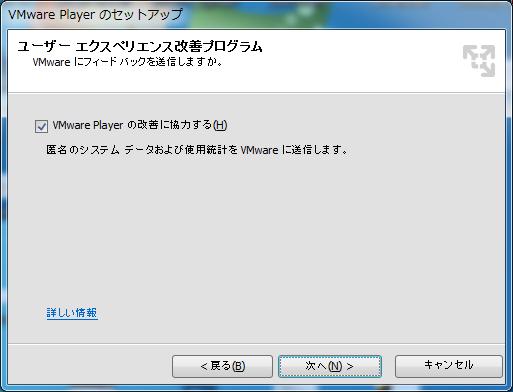 vmware-player-setup5
