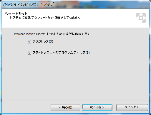 vmware-player-setup6