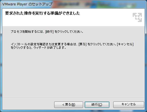 vmware-player-setup7