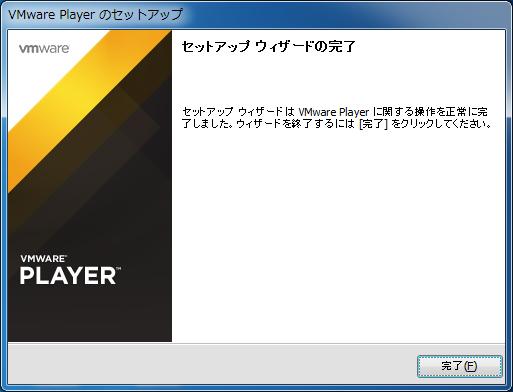 vmware-player-setup9