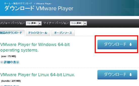 vmware-player02