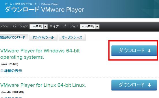 vmware-player02