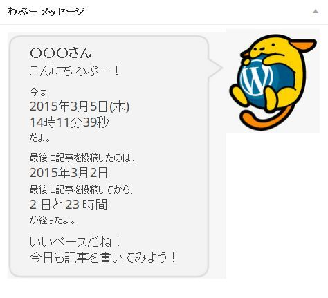 wapuu_message1