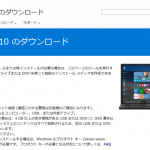 「Windows 10」 ISOファイルのダウンロードとインストール用ディスク作成