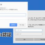 Basic認証でサイトにパスワードを設定する方法