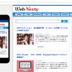 WEB制作向けブラウザ Blisk でスマホサイトとPCサイトを同時に閲覧
