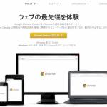 ブラウザ:Google Chromeの開発者向けバージョン「Canary」