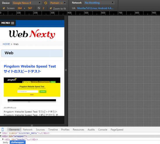Chromeでレスポンシブデザインを検証