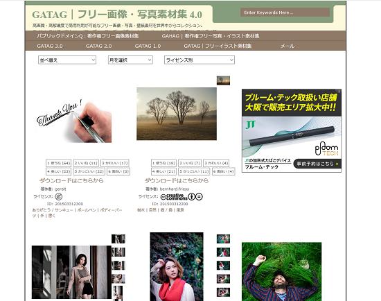 人物モデル画像もある人気の写真素材サイト Webnexty