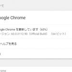 ブラウザ: Google Chrome更新手順とバージョン確認