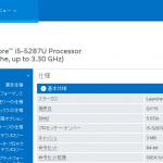 MacのCPUの型番や詳細情報の調べ方