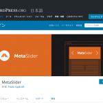 MetaSliderを使用してトップページにスライダーを設置  (FlexSlider : レスポンシブ対応) WordPress