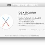 MacでOS X(オーエス テン)のバージョン・ビルド番号・インストール日時の確認方法