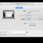 MacBook Pro Retinaディスプレイ 解像度の変更方法