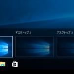 Windows10 仮想デスクトップの追加・切替方法とショートカットキー