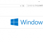 Windows10:32bit 64bitの確認方法