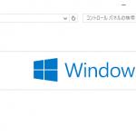 Windows10:32bit 64bitの確認方法