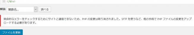 致命的なエラーをチェックするためにサイトと通信できないため、PHP の変更は取り消されました。